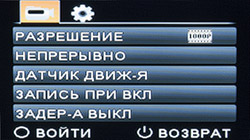 Меню AdvoCam-FD6S Profi-GPS. Рис. 5