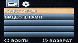 Меню AdvoCam-FD6S Profi-GPS. Рис. 7