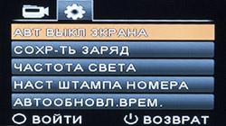 Меню AdvoCam-FD6S Profi-GPS. Рис. 9
