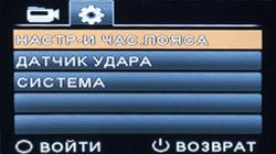 Меню AdvoCam-FD6S Profi-GPS. Рис. 10