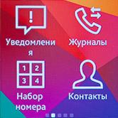 Приложения Samsung Gear 2. Рис. 1