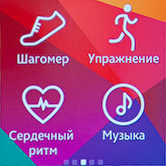 Приложения Samsung Gear 2. Рис. 2