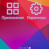 Приложения Samsung Gear 2. Рис. 4