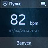 Спортивное приложение Samsung Gear 2. Рис. 4