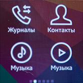 Приложения на Samsung Gear 2. Рис. 2