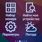 Приложения на Samsung Gear 2. Рис. 3