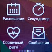 Приложения на Samsung Gear 2. Рис. 4