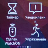 Приложения на Samsung Gear 2. Рис. 5