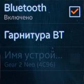 Настройки Samsung Gear 2. Рис. 9
