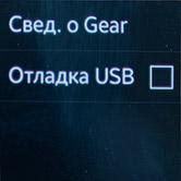 Настройки Samsung Gear 2. Рис. 10