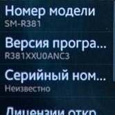 Настройки Samsung Gear 2. Рис. 11
