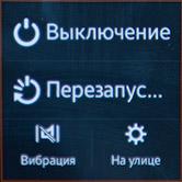 Выключение Samsung Gear 2