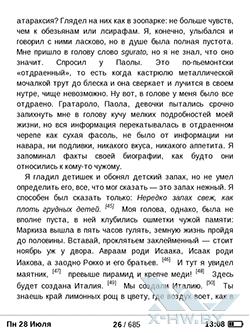 Чтение книги на PocketBook 614