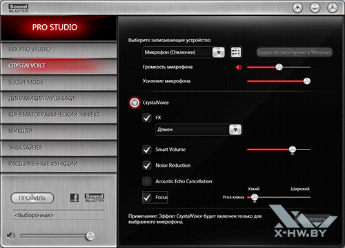 ПО для Creative Sound Blaster Z. Рис. 1