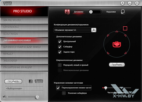 ПО для Creative Sound Blaster Z. Рис. 2