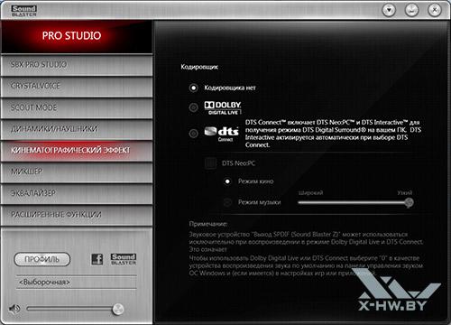 ПО для Creative Sound Blaster Z. Рис. 3