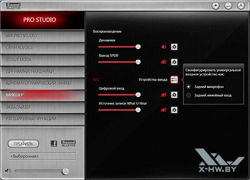 ПО для Creative Sound Blaster Z. Рис. 4