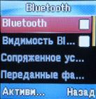 Параметры Bluetooth на Lexand LPH1 Mini