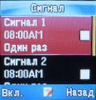 Настройки сигнала на Lexand LPH1 Mini