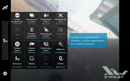 Параметры камеры Samsung Galaxy Tab S 10.5