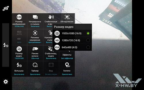 Разрешение видео для камеры Samsung Galaxy Tab S 10.5