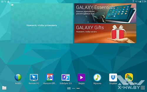 Рабочий стол Samsung Galaxy Tab S 10.5. Рис. 2