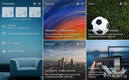Magazine UI на Samsung Galaxy Tab S 10.5. Рис. 2