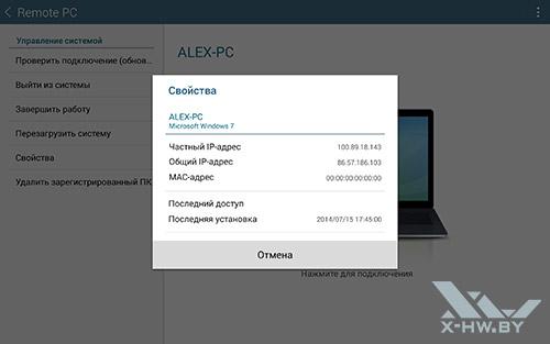 Remote PC на Samsung Galaxy Tab S 10.5. Рис. 3