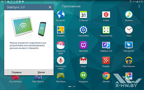 SideSync на Samsung Galaxy Tab S 10.5. Рис. 1