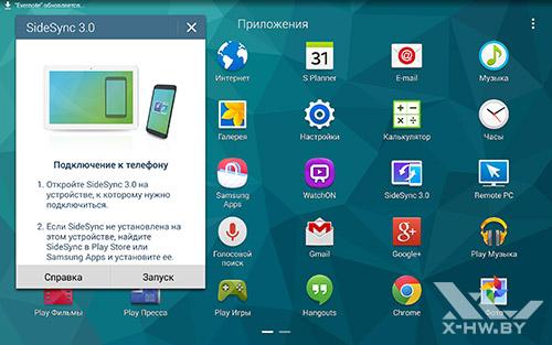 SideSync на Samsung Galaxy Tab S 10.5. Рис. 2