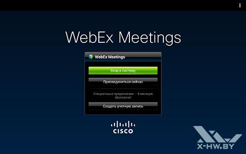 WebEx Meetings на Samsung Galaxy Tab S 10.5