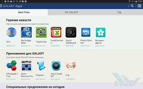 Galaxy Apps на Samsung Galaxy Tab S 10.5. Рис. 1