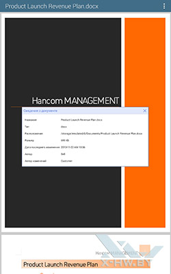 Hancom OfficeViewer на Samsung Galaxy Tab S 10.5. Рис. 4