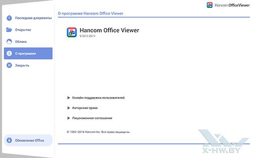 Hancom OfficeViewer на Samsung Galaxy Tab S 10.5. Рис. 2