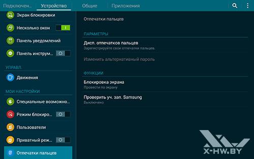 Параметры сканера отпечатков Samsung Galaxy Tab S 10.5