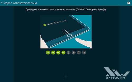 Ввод отпечатков в Samsung Galaxy Tab S 10.5