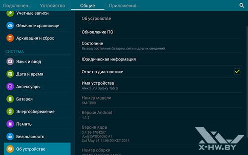 Об устройстве Samsung Galaxy Tab S 10.5