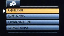 Меню AdvoCam-FD8 Profi-GPS RED. Рис. 3
