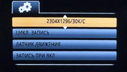 Меню AdvoCam-FD8 Profi-GPS RED. Рис. 4
