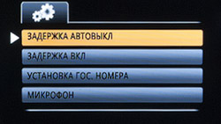 Меню AdvoCam-FD8 Profi-GPS RED. Рис. 5