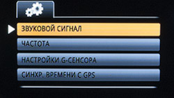 Меню AdvoCam-FD8 Profi-GPS RED. Рис. 8