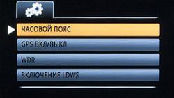 Меню AdvoCam-FD8 Profi-GPS RED. Рис. 9