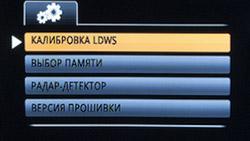 Меню AdvoCam-FD8 Profi-GPS RED. Рис. 10