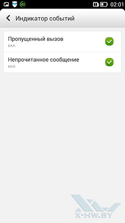 Power Manager на Lenovo S860. Рис. 5