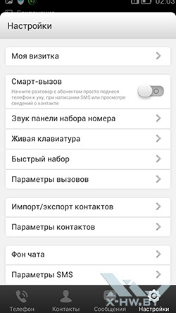 Power Manager на Lenovo S860. Рис. 6