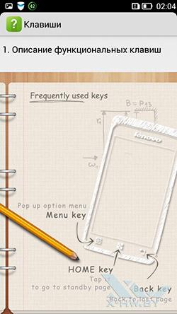 Справка на Lenovo S860. Рис. 2