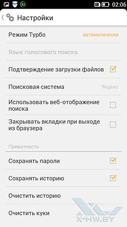 Яндекс.Браузер на Lenovo S860. Рис. 2