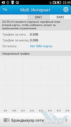 Антивирус SECUREit на Lenovo S860. Рис. 5