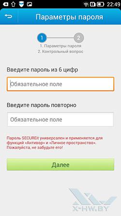 Антивирус SECUREit на Lenovo S860. Рис. 7