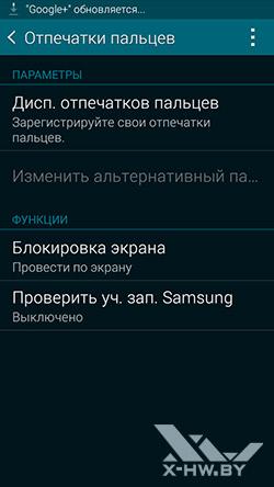 Параметры отпечатков на Samsung Galaxy S5 Mini. Рис. 1